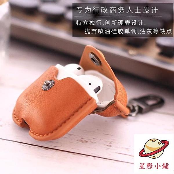 蘋果Airpods1/2保護套3 Pro殼藍牙耳機皮套防塵【星際小舖】