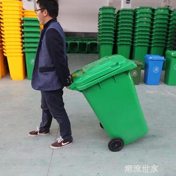 戶外大號240L垃圾桶大型環衛小區120升100l大碼50L垃圾箱腳踏