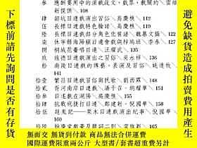 二手書博民逛書店【戲曲文獻】茆耕茹編.《安徽目連戲資料集》(16開打印書稿罕見內