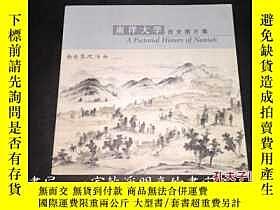 二手書博民逛書店罕見《南洋大學歷史圖片集》Y20196 紀寶坤 崔貴強 編著 華