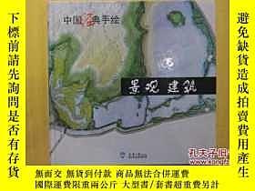 二手書博民逛書店罕見中國經典手繪:景觀建築Y21459 《中國經典手繪》編委會