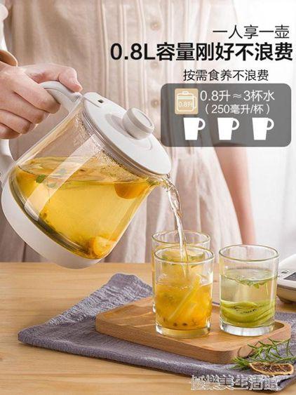 小熊養生壺0.8L升迷你小容量多功能玻璃煮花茶壺煮茶器電熱燒水壺220V