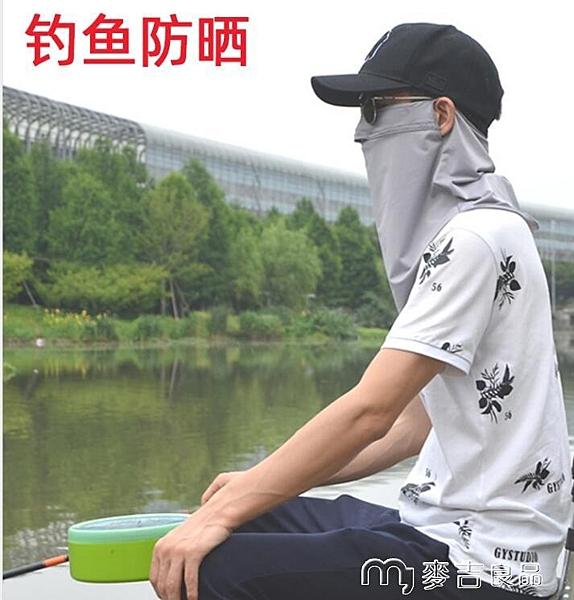 防曬面罩防曬面罩全臉騎行防紫外線女夏季冰絲護頸防護遮面護臉男釣魚臉 麥吉良品