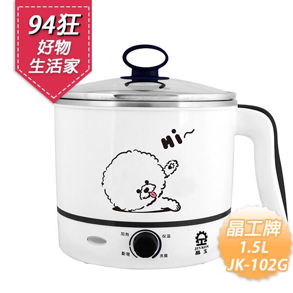 松果購物晶工牌 1.5l多功能電碗 小電鍋 快煮鍋 燉鍋 蒸煮鍋 美食鍋  jk-102g