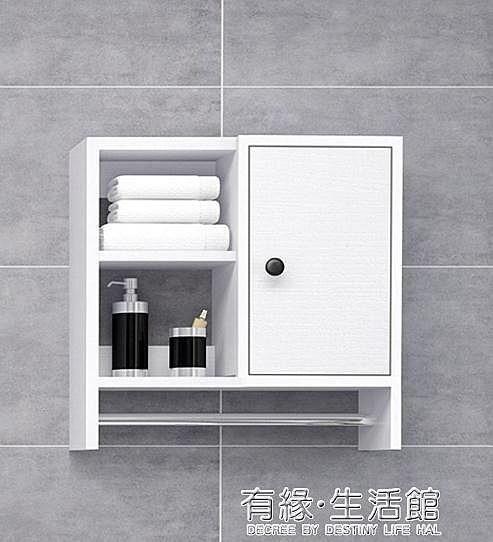 浴室防水吊櫃衛生間實木收納櫃洗手間儲物櫃衛浴馬桶邊櫃AQ 有緣生活館