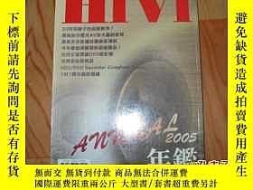 二手書博民逛書店罕見hivi年鑑2005(A1區)Y9884 HiVi雜誌社 H