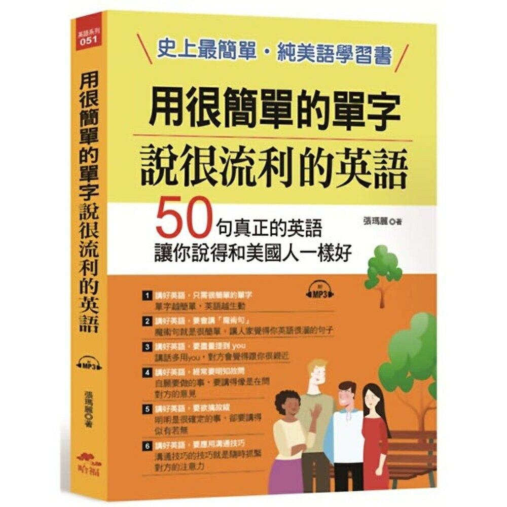 用很簡單的單字,說很流利的英語:史上最簡單,純美語學習書(附MP3)