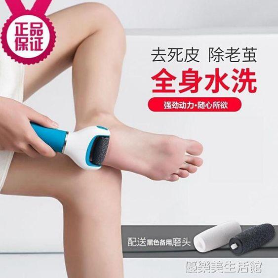 自動磨腳器電動充電式磨腳神器去腳皮死皮老繭刀修足機修腳器