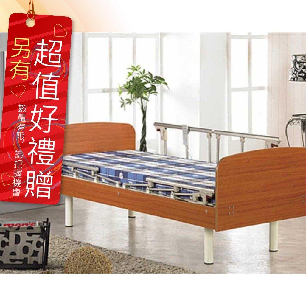 來而康 耀宏 交流電力可調整式病床 YH304-2 二馬達 電動床補助 附加功能B款 贈 床包 中單