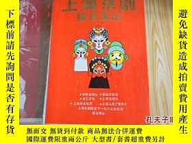 二手書博民逛書店罕見上海京劇展覽演出Y21619 上海京劇展覽演出組委會 上海京