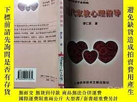 二手書博民逛書店罕見現代家教心理指導(館藏)Y28104 繆仁賢著 上海科學技術