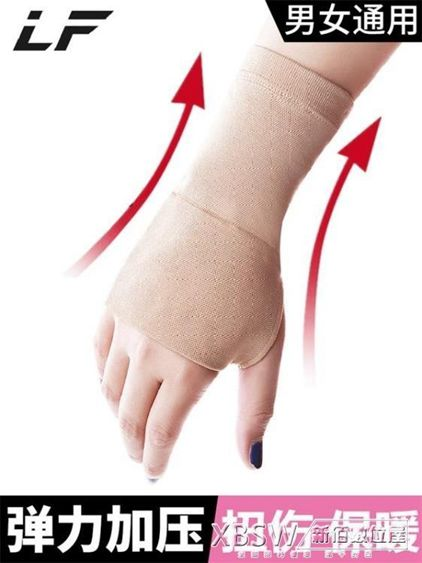 運動護手腕女士扭傷護腕套腱鞘媽媽手加厚保暖時尚排球男防寒護具