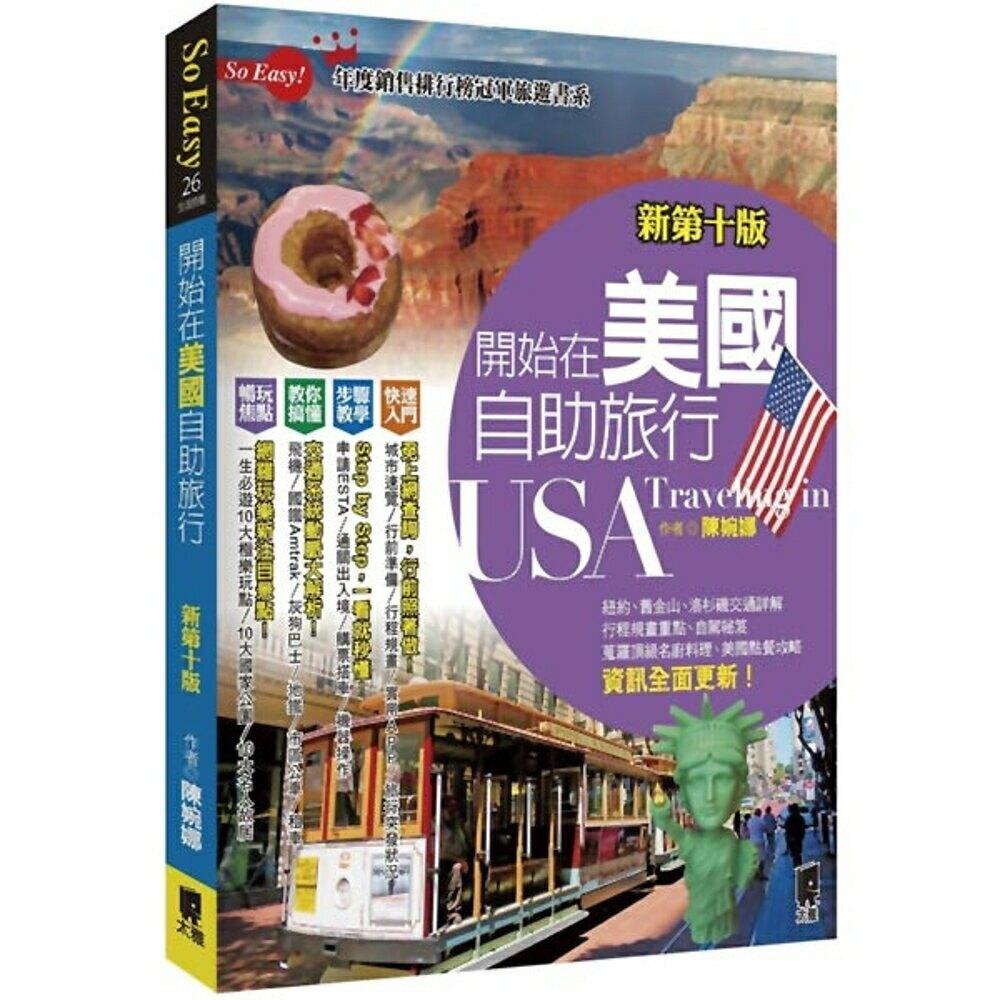 開始在美國自助旅行(新第十版)