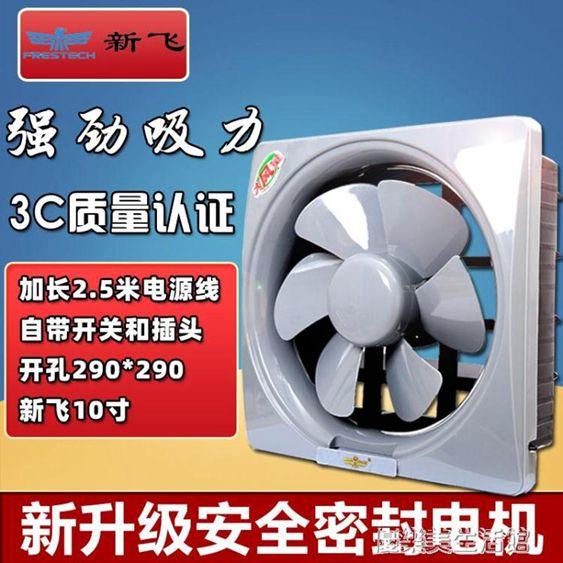 新飛換氣扇窗式排風扇家用油煙抽風機廚房衛生間排氣扇10寸單向