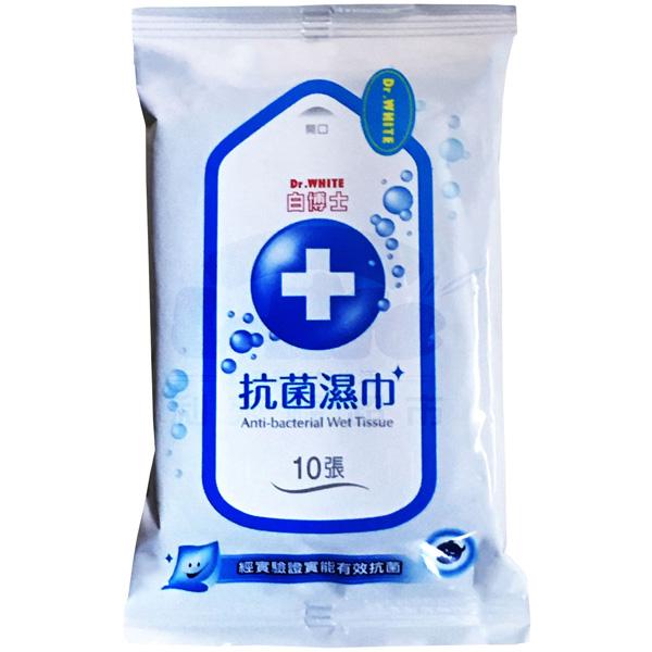 防疫小物~白博士柔膚抗菌濕紙巾(10抽/包)