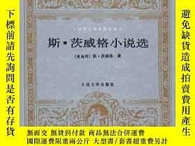 二手書博民逛書店斯·茨威格小說選罕見1版1印Y22498 (奧地利)茨威格,斯