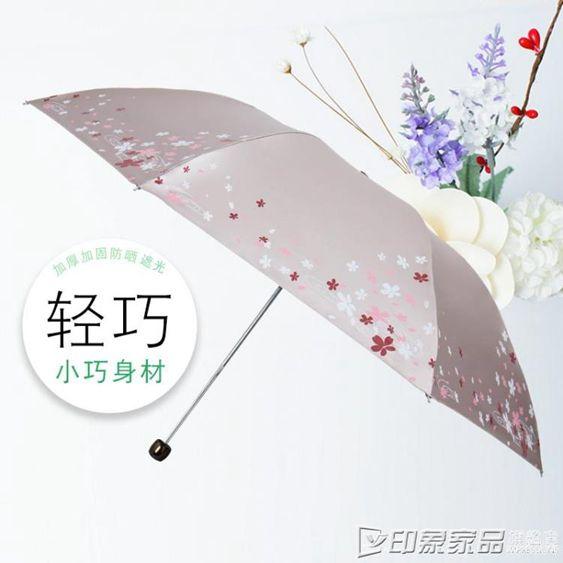 鉛筆傘輕便攜三折疊防紫外線時尚傘面小巧太陽傘黑膠防曬傘