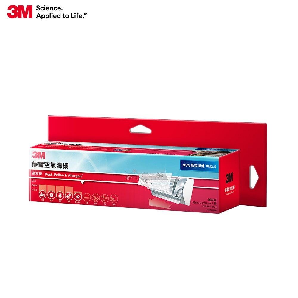 3M 高效級靜電空氣濾網9808-RTC-2入組 冷氣濾網  38x270公分
