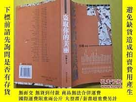 二手書博民逛書店罕見盜取你的美麗:最新臺港及海外華文作品精華Y21459 劉墉等