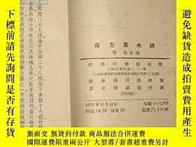 二手書博民逛書店南方草木狀罕見附精美圖60面 印量:1500冊Y13895 (西