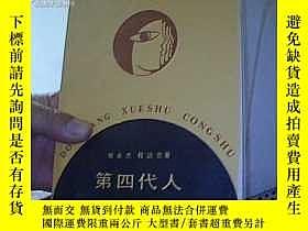 二手書博民逛書店罕見東方學術叢書--第四代人【一版一印】Y11320 張永傑 程