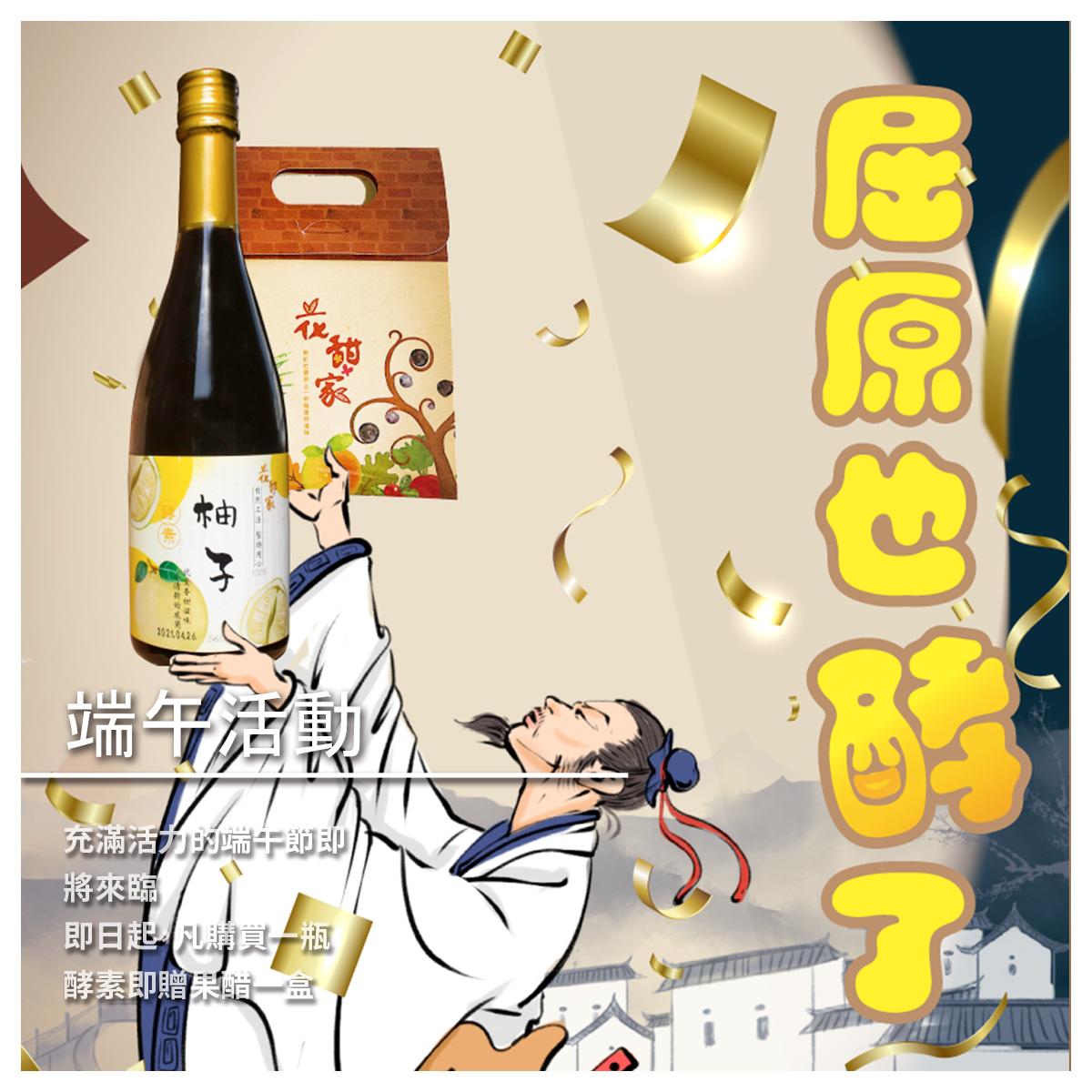 【花甜家】鳳梨酵素/瓶裝 (端午活動買一送一開跑中)