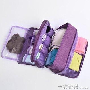 內衣文胸收納包多功能便攜旅行大容量內褲襪子分裝整理包收納袋 聖誕節全館免運