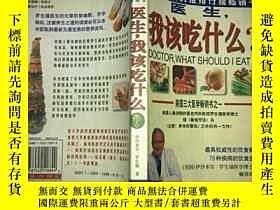 二手書博民逛書店罕見醫生,我該吃什麼?《榮登紐約時報排行榜暢銷書》Y23984