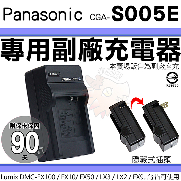 【小咖龍】 Panasonic S005E 副廠 充電器 座充 Lumix DMC FX3 FX8 FX9 FX01 FX07 坐充