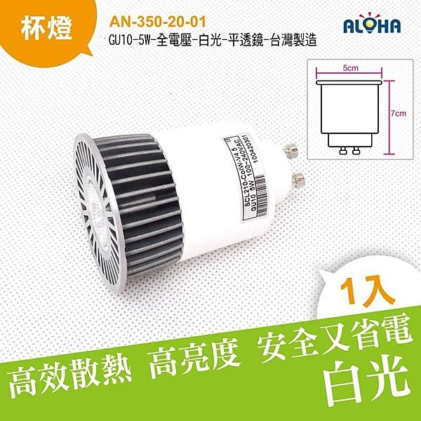 LED杯燈 櫥櫃燈 (AN-350-20-01)GU10-5W-全電壓-白光-平透鏡-台灣製造