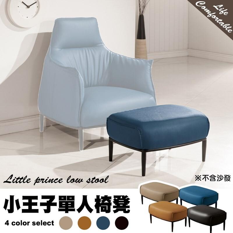 c . l 居家生活館 h522-2 小王子單人椅凳