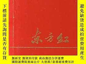 二手書博民逛書店罕見日記本--東方紅Y22607 出版1964