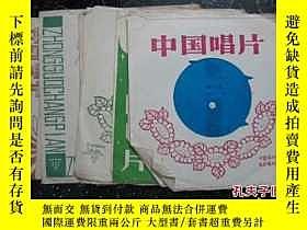 二手書博民逛書店罕見小薄膜唱片《花之歌》等14張Y181094 中國唱片 中國唱