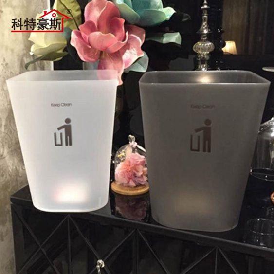 科特豪斯無蓋大號垃圾桶客廳臥室創意廚房家用衛生間酒店垃圾桶MBS
