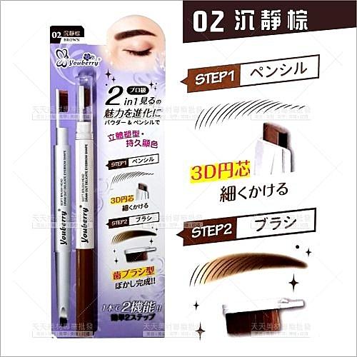 悠貝莉-兩用塑型眉筆+刷(沉靜棕)[33939]