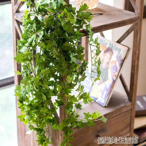 【掬涵】常春藤仿真綠植裝飾爬藤纏繞藤蔓植物裝飾造景墻面氣氛