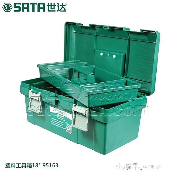 工具箱世達五金工具箱手提式家用維修18寸大號工具盒塑料收納箱95163 【全館免運】