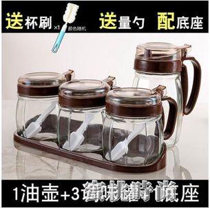 廚房用品玻璃調料盒鹽罐調味罐家用油壺罐子收納盒調味瓶組合套裝