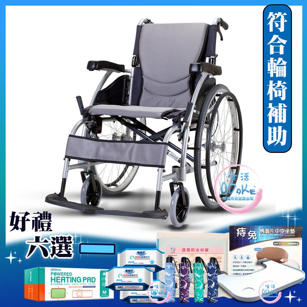 karma 康揚 鋁合金 手動輪椅 舒弧105.2 km-1500.4b 輪椅  生活odoke