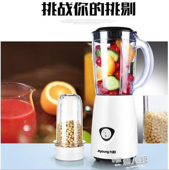 九陽榨汁機家用水果小型全自動果蔬多功能炸果汁輔食料理機榨汁杯
