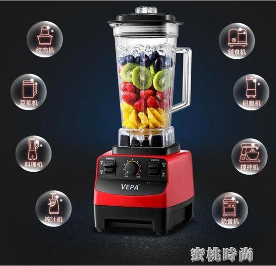 沙冰機商用奶茶店打刨破冰果汁榨汁碎冰沙家用攪拌破壁料理機220v