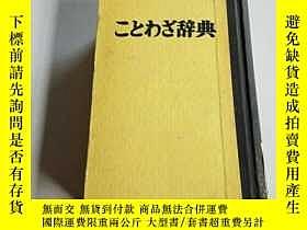 二手書博民逛書店罕見ことゎぢ辭典(日文)無書衣Y200392 文學博士