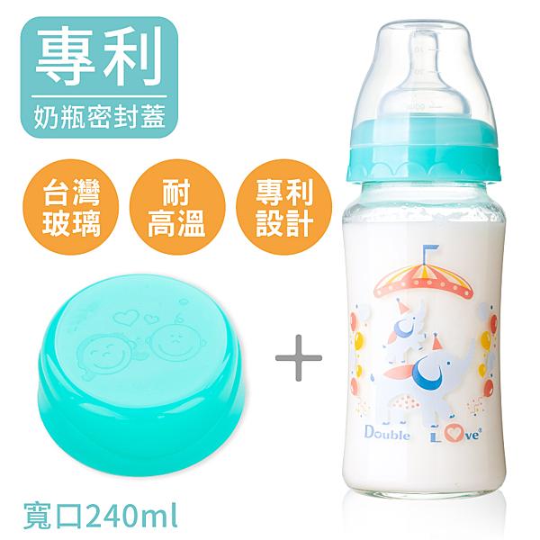 母嬰專營店 台灣DL雙蓋玻璃奶瓶 寬口徑240ML 母乳儲存瓶 銜接AVENT吸乳器【EA0054-A】