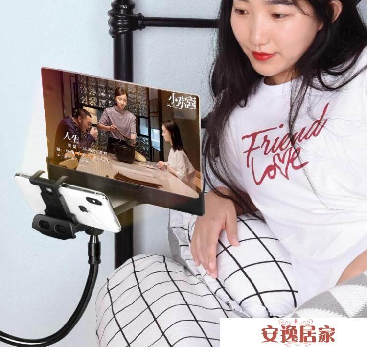 手機屏幕放大器高清投影懶人支架手機架護眼寶32寸3D床頭上桌面ipad看電視電影視頻  數碼館