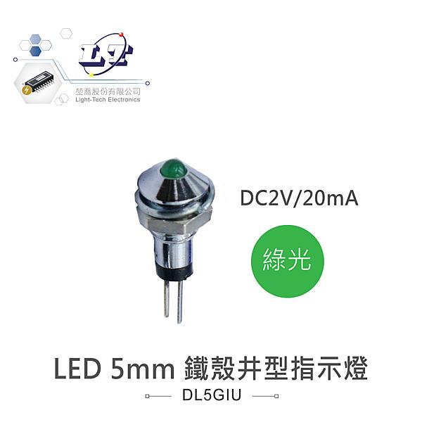 『堃喬』LED 5mm 綠光 鐵殼井型指示燈 DC2V/20mA『堃邑Oget』