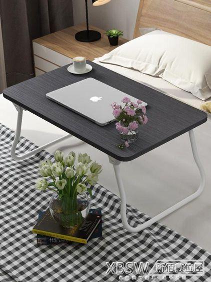 筆記本電腦桌床上用可懶人懶人桌學生宿舍學習書桌小桌子寢室用桌CY