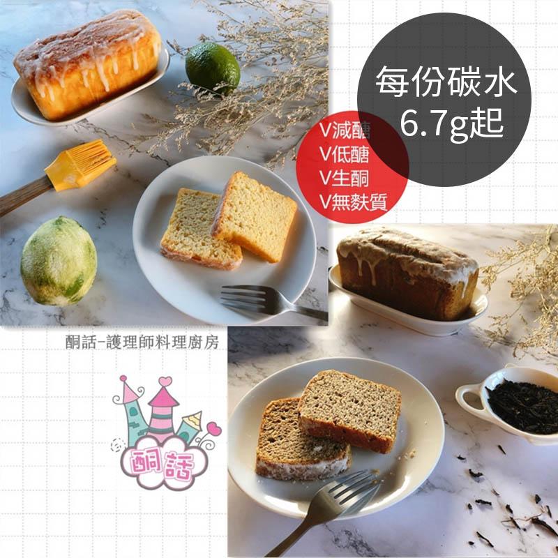 [酮話] 綜合減醣磅蛋糕 (300g*2入) (檸檬*1、伯爵*1)