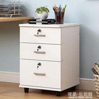 辦公文件櫃桌下活動抽屜櫃可行動A4儲物資料櫃木質帶鎖小櫃子  全館免運