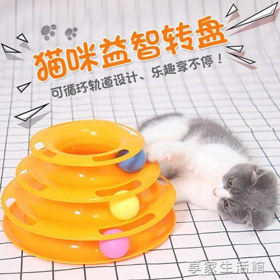 寵物貓咪用品貓玩具小貓愛三層轉盤球逗貓棒發情發泄逗貓神器