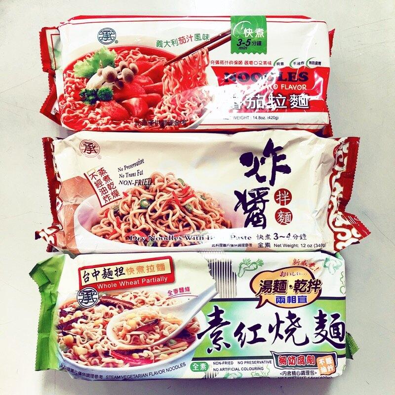 承昌 快煮炸醬拌麵 340g 純素【素食王國】